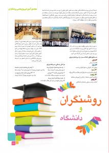 دانشگاه و روشنگران